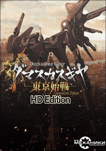 Damascus Gear Operation Tokyo HD (2017) PC | Repack от R.G. Механики
