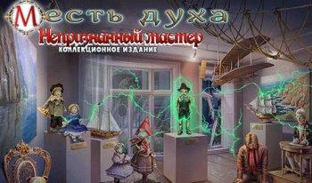 Месть духа 6: Непризнанный мастер. Коллекционное издание (2017) PC | Пиратка