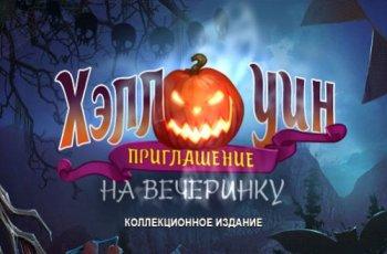 Хэллоуин: Приглашение на вечеринку. Коллекционное издание (2017) PC   Пиратка
