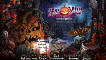 Хеллоуинские истории: Вечеринка Коллекционное издание (2017) PC | Пиратка
