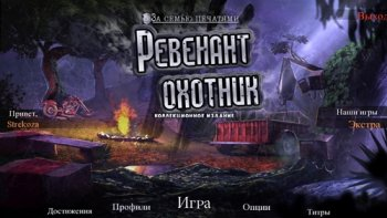 За семью печатями 16: Ревенант охотник. Коллекционное издание (2017) PC | Пиратка