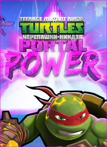 Teenage Mutant Ninja Turtles: Portal Power (2017) PC | RePack от qoob