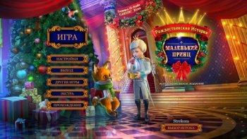 Рождественские Истории 6: Маленький принц. Коллекционное издание (2017) PC   Пиратка