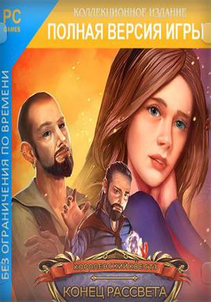 Королевский квест 3: Конец рассвета (2017) PC | Лицензия