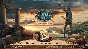 Мифы народов мира 12. Огонь Олимпа. Коллекционное издание (2017) PC | Пиратка