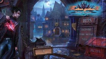 Тайны древних 7: Черный кинжал / Mystery of the Ancients 7: Black Dagger. CE (2018) PC | Пиратка