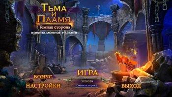 Тьма и пламя 3: Тёмная сторона / Darkness and Flame 3: The Dark Side CE (2018) PC | Пиратка