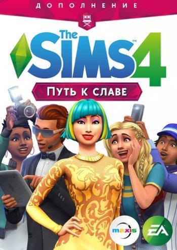 The SIMS 4 Путь к славе (2018)