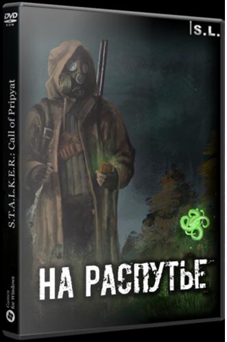 Сталкер На Распутье (2018) PC | RePack от SeregA-Lus