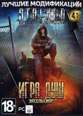 Сталкер Игра Душ - Эксельсиор (2019) PC | RePack от SeregA-Lus