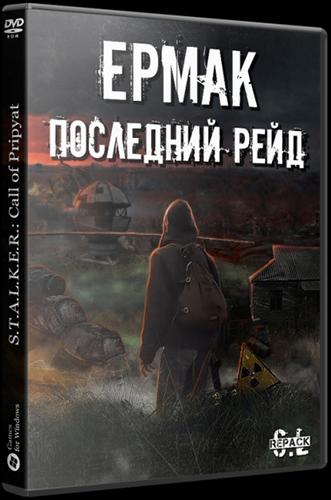 Сталкер Ермак: Последний Рейд